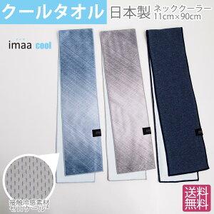 クールタオル 日本製 ネッククーラー スポーツタオル 冷却タオル 冷感タオル ひんやりタオル アイスタオル メンズ