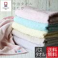 今治タオルバスタオルほたか日本製無地カラータオル