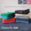 アイマプレミアエコリブフェイスタオルよりどり3枚セットまとめ買いセット日本製全9色エコサスティナブル素材
