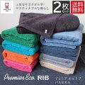 アイマプレミアエコリブバスタオルよりどり2枚セットまとめ買いセット日本製全9色エコサスティナブル素材