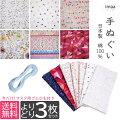 手ぬぐい日本製よりどり3枚セットまとめ買いセット手拭い日本手ぬぐい和手ぬぐいマスク素材キッチンタオル