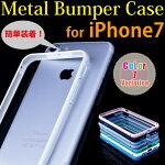 送料無料!メタルバンパーケースiPhone7専用ケースパステル軽くて使い易い