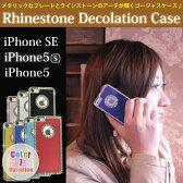 iPhone SE ケース アルミケース iPhone5s ケース メタル iPhone5 デコ カバー メタリック/iPhone5 デコケース ラインストーン/iPhone SE デコケース/アイフォン5/iPhone5s メタルケース/キラキラ/スワロフスキー/キラキラ/プレゼント/贈り物/誕生日/おしゃれ/人気/激安