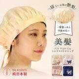 シルク ナイトキャップ 美髪 日本製 シルク100% 絹 小杉織物 及湿性 保温性 サイズ調整可能 摩擦軽減 心地良い肌触り 紫外線カット 日本製ナイトキャップ【NC-1】