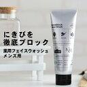 【洗顔】メンズ NULL 薬用 アクネブロック フェイスウォ...