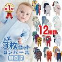 ネクスト NEXT ベビー服 ロンパース 3枚パック 男の子 人気 12種類 スリープスーツ カバーオール 足つき 足なし 子供服 新生児 0-18ヶ月 ベビーウェア 長袖[衣類]