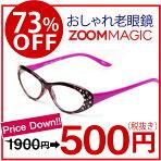 ZOOMMAGIC(ズームマジック)老眼鏡女性向けカジュアル[リーディンググラス/シニアグラス/レディース/1.25]