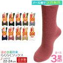 【送料無料】【日本製靴下】遠赤 冷え取り 婦人ソックス 3足セット 靴下 あったかソックス 靴下の商品画像