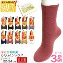 【ギフト】【日本製靴下】遠赤で冷え取りぽかぽか婦人ソックス選べる3足ギフトセット敬老の日 レディース 靴下 冷え取り ギフト プレゼント 贈り物 祖母の商品画像