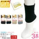 【ギフト】【日本製靴下】保湿で冷え取りぽかぽかうるおい足首ウ...