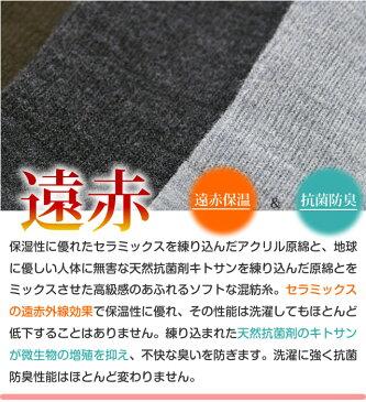【日本製靴下】遠赤 冷え取り 婦人ハイソックス靴下 あったかソックス 靴下