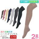 【送料無料】【日本製靴下】遠赤 冷え取り 婦人ニーハイソックス 2足セット 靴下 あったかソックス 靴下の商品画像