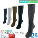 【送料無料】【日本製靴下】遠赤 冷え取り 紳士パイルハイソックス 2足セット 靴下 あったかソックス 靴下の商品画像