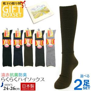 376d91e0ecee96 【ギフト】【日本製靴下】遠赤 ぽかぽか 紳士ハイソックス2足セット