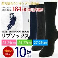 メンズソックス ビジネスソックス 紳士 靴下