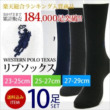 【送料無料】ビジネスソックス 靴下 メンズ 父の日