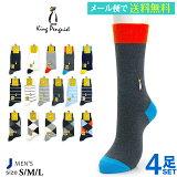 【送料無料】【ブランド】【紳士】カジュアルソックス-キングペンギン*4足セット* ビジネス スクール 23cm 24cm 25cm 27cm 28cm 大きい 小さい