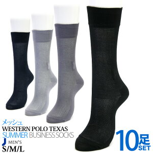 【紳士 ビジネスソックス】【夏 メッシュ】POLO(ポロ)ビジネスソックス10足セット(WESTERN POLO TEXAS)癒足 ワンポイント刺繍 ホワイト 靴下 ビジネスソックス メンズ 23cm 25cm 27cm 28cm 小さい 大きい スクール 父の日