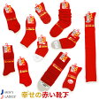 【日本製靴下】開運 赤 靴下 ソックス サポーター レッグウォーマー 幸せの赤い靴下 還暦/健康/敬老の日/贈り物/プレゼント//父の日