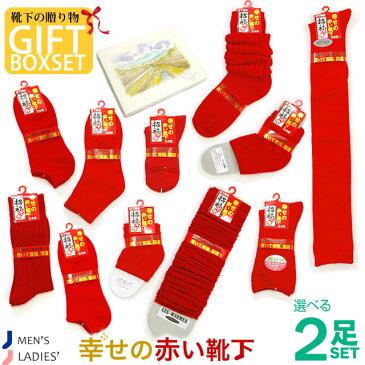 【ギフトセット】【日本製靴下】開運 赤 靴下 ソックス サポーター レッグウォーマー 幸せの赤い靴下2足セット還暦 健康 敬老の日 贈り物 プレゼント ss