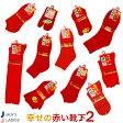 【日本製靴下】【人気第2弾】開運 赤 靴下 ソックス 5本指 足袋 幸せの赤い靴下 還暦/健康/敬老の日/贈り物/プレゼント//父の日