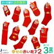 【メール便送料無料】【日本製靴下】【人気第2弾】赤 靴下 ソックス 5本指 足袋 幸せの赤い靴下3足セット  還暦/健康/敬老の日/贈り物/プレゼント//父の日