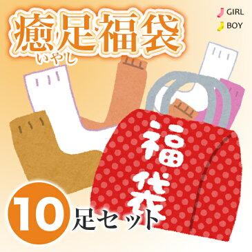 福袋 キッズ男の子用10足セット、女の子用10足セット靴下 ソックス 防寒 冷え セット