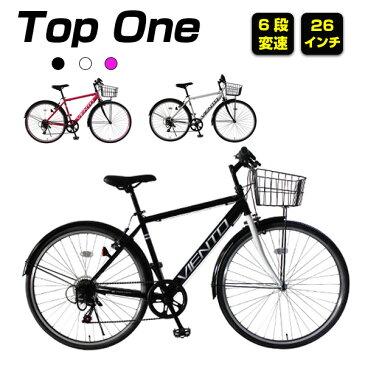自転車【着後レビューで空気入れプレゼント♪】クロスバイク 自転車 26インチ シマノ6段変速 嬉しいカゴ ライト カギセット カゴ付き【楽天 自転車 通販 クロスバイクおすすめ】T-MCA266
