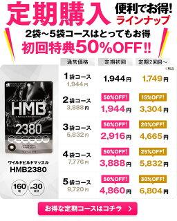 【HMB2380】サプリメント【送料無料】HMBCa2,380mg配合!BCAAワイルドビルドマッスルエイチエムビーHMBカルシウムHMB2380増強hmbプロテイン筋トレ