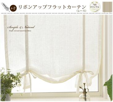 【送料無料】(L-1290)プレーンシェードのようなフラットスタイル小窓カーテン 幅28−120cmx丈121−200cm 1枚【リボンアップフラット シンプル ナチュラル フラットスタイル 上品 上質感】【スーパーセール】