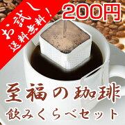 ドリップ コーヒー インシップ