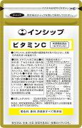 ビタミンC250mg×120粒1袋にレモン約960個分のビタミンC!◆約30日分サプリメント◆▽ビタミンC▽【インシップ】