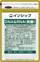無農薬玄米/発酵玄米【送料無料】生核酸 ルナ│RNA核酸│毎日の健康を維持したい方に玄米核酸