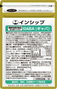 GABA(ギャバ)250mg×30粒癒しのアミノ酸!◆約30日分サプリメント◆▽GABA(ギャバ)▽【インシップ】