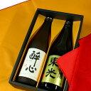 風呂敷付き ワイングラスでおいしい日本酒アワード 受賞酒ギフト 純米吟醸 東光 純米吟醸 醉心 送料無料 720ml お中元