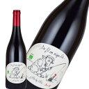 オーガニックワイン 酸化防止剤 保存料無添加 赤ワイン ド・フィル・アン・エギュイユ 無添加ワイン 羊 ひつじ 2018 フランス メルロー