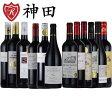 赤ワインセット コンクール金賞 格上赤ワイン12本セット 送料無料 金賞ワイン入り 全てフランスワイン カベルネソーヴィニヨン メルロー