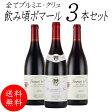 送料無料 ポマール・プルミエ・クリュ3本セット 全てヴィンテージワイン
