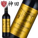 シャトー・ラ・マトリン 2009年 赤 ワイン 当たり年 ボルドー ヴィンテージ