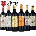 送料無料 シュヴァリエ厳選 ボルドー 赤ワイン 6本セット すべて 金賞 2015年 ヴィンテージ
