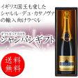 送料無料 ワイン ギフト シャンパン 1本 シャルル・デュ・ロワ ギフトボックス付き