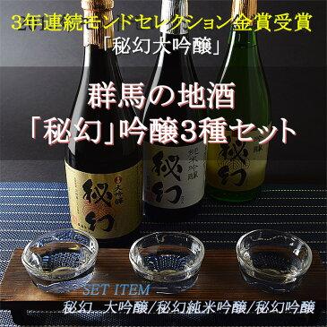 日本酒 地酒 浅間酒造 秘幻 吟醸酒3本セット 送料無料 720ml 飲み比べ 群馬 3本セット 山田錦 吟醸 純米吟醸 大吟醸