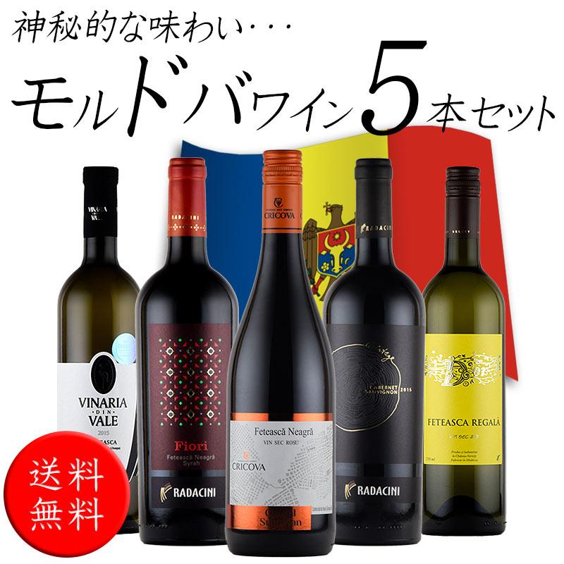 モルドバワイン 赤白5本セット