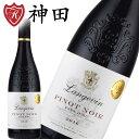 ランジュヴァン ピノ・ノワール 赤 ワイン 金賞 フランス ミディアムボディ 辛口