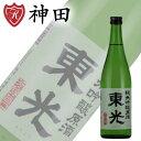 日本酒 地酒 東光 純米吟醸 原酒 720ml 山形 出羽の里 小嶋総本店