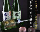 日本酒 地酒 東光 純米吟醸セット 送料無料 720ml 飲み比べ 山形 日本酒セット 純米吟醸 小嶋総本店