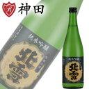 日本酒 地酒 北雪 純米吟醸 720ml 辛口 新潟 五百万石 北雪酒造