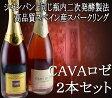 スパークリングワインセット 送料無料 スペイン カヴァ カバ CAVA ロゼ2本 ピノ・ノワール ガルナッチャ モナルトレル
