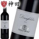 ヴィラ・ヴォルフ ドルンフェルダー 2013 ドイツワイン 赤ワイン