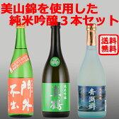 日本酒 地酒 美山錦を使用した純米吟醸セット 送料無料 720ml 飲み比べ 3本 美山錦